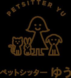 ペットシッターゆう | 福井市